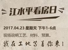 成都江水平装修队4月23日看房日现场讲解工艺