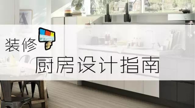 家庭裝修中最實用的廚房設計指南